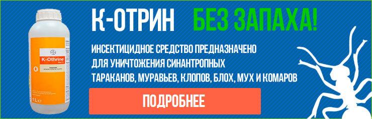 К-Отрин