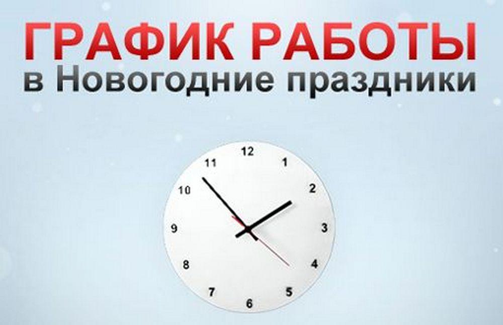 Режим работы склада и сайта в новогодние праздники!