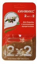Кинмикс средство от садово-огородных вредителей 2х2