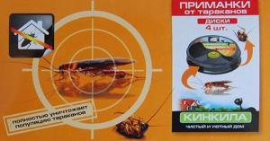 Кинкила диски от тараканов 4 штуки