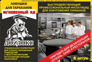 Дохлокс Мгновенный яд, диски от тараканов 6 штук