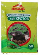 Средство от кротов гранулы Argus 50гр