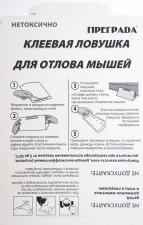 Преграда клеевая ловушка для мышей (без упаковки)