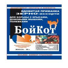 БойКот приманка для грызунов зерно-ассорти 50гр