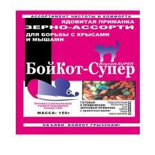 БойКот-супер приманка для грызунов зерно-ассорти 150гр