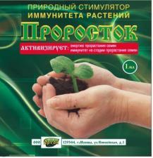 Проросток регулятор роста растений 1мл