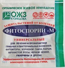 Фитоспорин-М биофунгицид от болезней растений 10гр